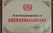 全国质量信誉服务AAA级示范单位