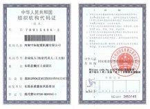 组织机构代码证副本原件