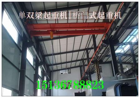 16吨福建福州双梁电竞投注app竞博电竞平台